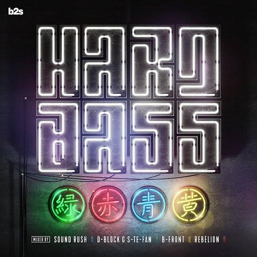 Various Artists альбом Hard Bass 2018