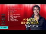 Андрей Широков - Избранное (Альбом 2017 г)