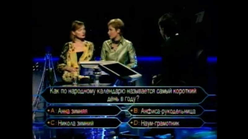 Кто хочет стать миллионером (03.01.2004)