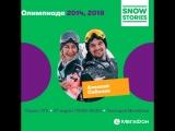 Snow stories ( Алексей Соболев и Алина Балашова)