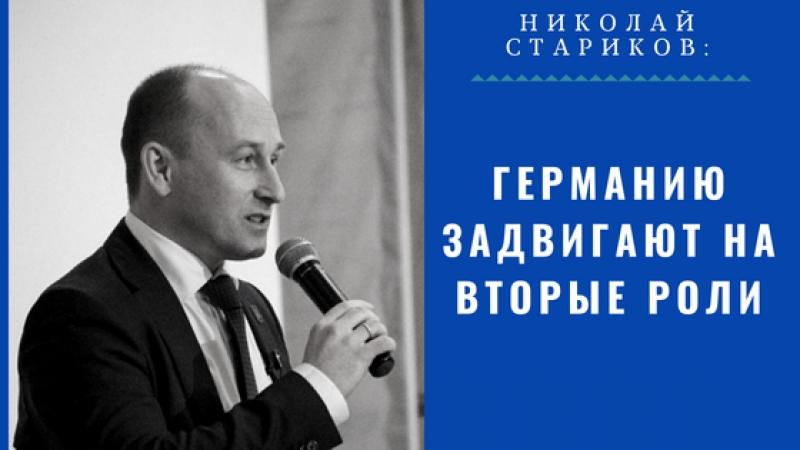 Николай Стариков: Германию задвигают на вторые роли