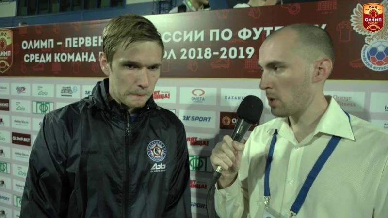 КамАЗ - Нефтехимик (Нижнекамск) 2-3. Послематчевое интервью с Владимиром Клонцаком