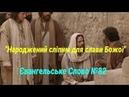 ''Народжений сліпим для слави Божої'' Християнська передача Євангельське Слово №82