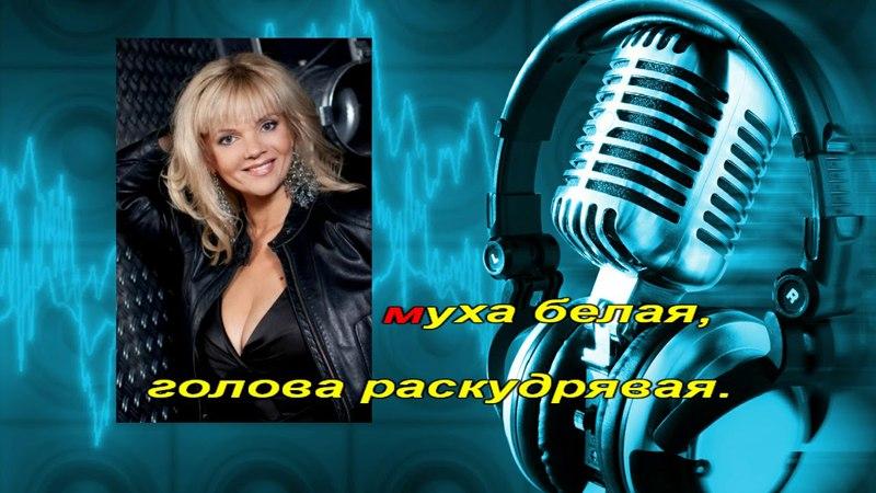 Марина Журавлёва Ах черёмуха белая караоке DJSerj
