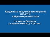 Бесплатные юридические консультации и помощь в легализации иностранных граждан в Москве и МО.