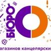 """Сеть магазинов канцелярских товаров """"БЮРО"""""""