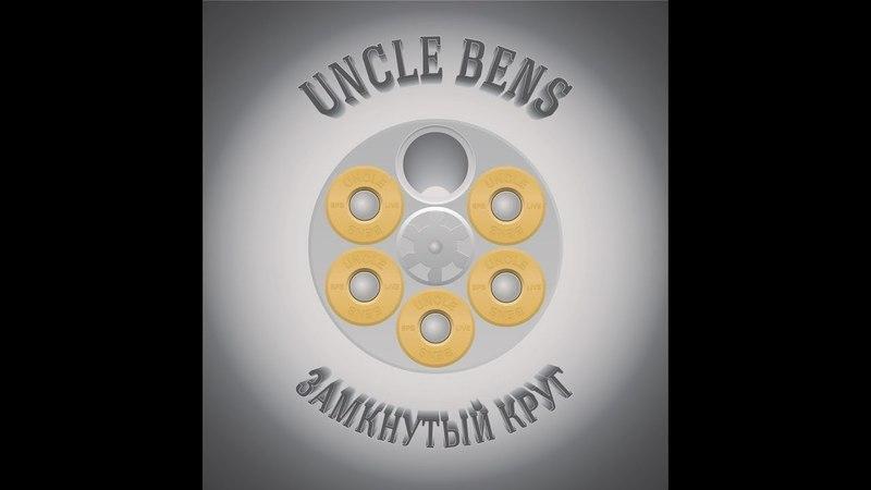 UNCLE BENS - Замкнутый круг (Live 2018)