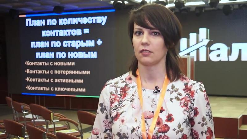 Отзыв Екатерины Елиной о тренинге Бориса Жалило Управляемые продажи