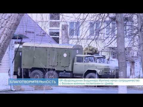 Благотворительный фонд «Возрождение» / Помощь Днепровскому военному госпиталю