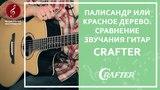 Палисандр или Красное дерево | Сравнение звучания гитар CRAFTER