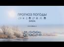 Прогноз погоды на 21 02 18 Участница Миссис Удмуртская Республика 2018 Елена Ипатова №14