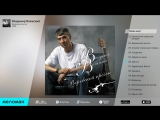 Владимир Волжский - Воровской прогон (Альбом 2008 г)