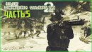 Прохождение Call of Duty Modern Warfare 2 Часть 5