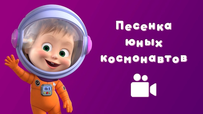 Маша и Медведь - 🎵 Песенка юных космонавтов 🚀 (Мультфильм | Звезда с неба)