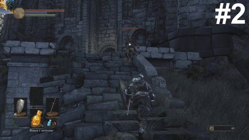 Прохождение игры Dark Souls 3 2 Уделали голодранца и начало новой локации