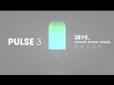 JBL PULSE 3