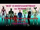 ВСЁ О ИНОПЛАНЕТЯНАХ на ЗЕМЛЕ 5 Гибриды и новая программа Дзетов перезалив