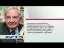 Информация для размышления...В США в возрасте 101 года скончался миллиардер и филантроп Дэвид Рокфеллер.