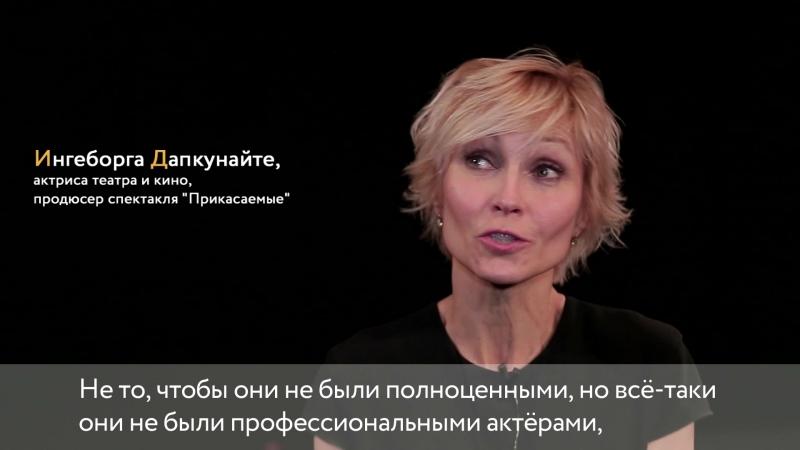 Российские звёзды театра и кино о спектакле In Touch/Прикасаемые