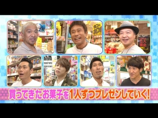 Gaki no Tsukai #1368 (2017.08.13) - Men's Snack Presentation (男だらけの お菓子センス王選手権~!!)