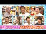 Gaki no Tsukai #1368 (2017.08.13) - Mens Snack Presentation (男だらけの お菓子センス王選手権~!!)