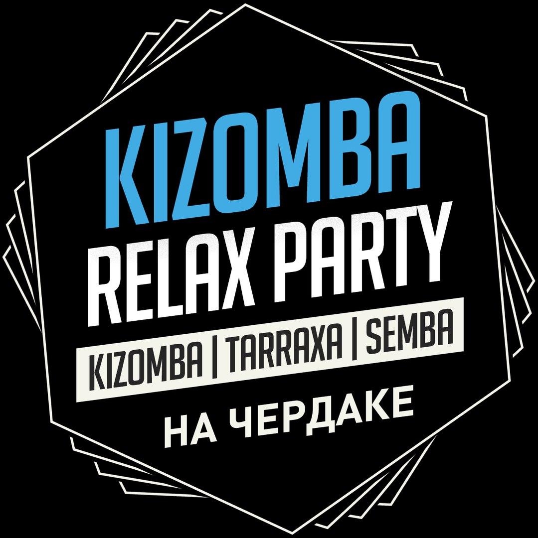 Афиша [16 фев 2019] Kizomba Relax party на ЧЕРДАКЕ!