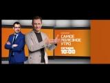 Самое полезное утро 7 апреля на РЕН ТВ