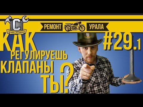 Ремонт мотоцикла Урал 29.1 - Способы регулировки клапанов