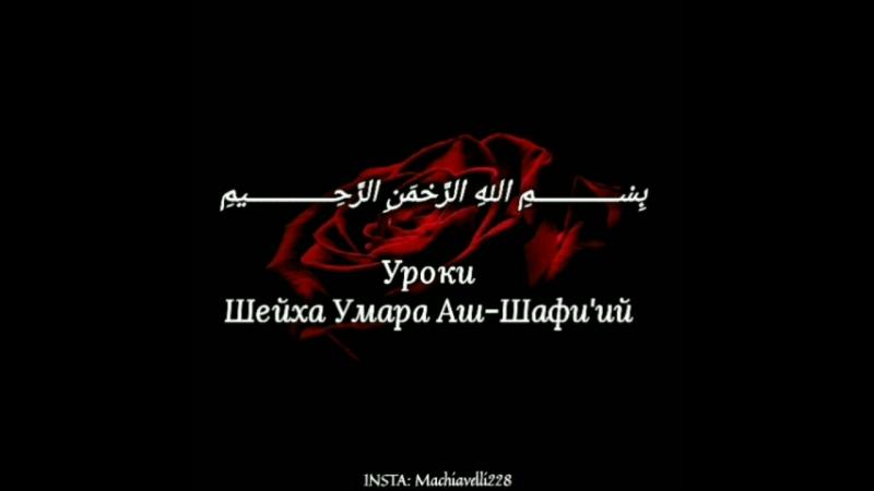 Шейх 'Умар Аш-Шафи'ий - В каждом повелении Аллаhа кроется мудрость!.mp4
