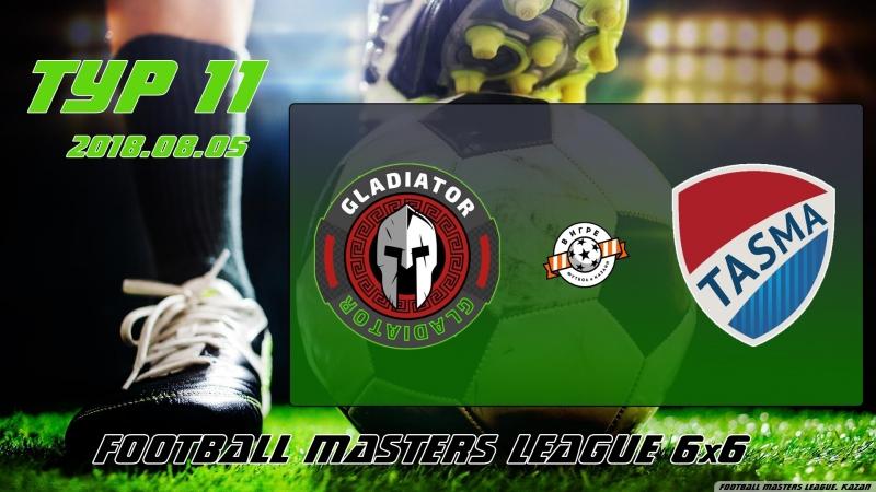 Football Masters LEAGUE 6x6 Gladiator v/s Тасма (11 тур).1080p. 2018.08.05