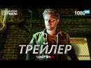 Железный кулак  Iron Fist (2 сезон) Тизер (LostFilm.TV) [HD 1080]