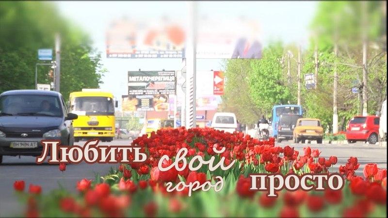 Соціальний ролик Любити своє місто просто
