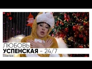 Любовь Успенская 24/7 (cover FACE)