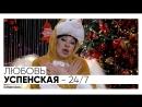 """Любовь Успенская """"247"""" (cover FACE)"""