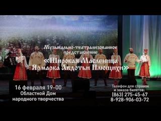 Ансамбль песни и танца Легенда-Широкая масленица Ярамарка Авдотьи Плющихи