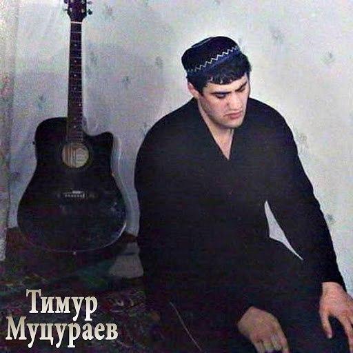 Тимур Муцураев альбом Знай вечны райские сады Remix