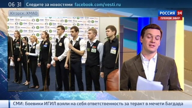 Новости на «Россия 24» • В Югорске проходит суперфинал чемпионата мира по бильярдному спорту