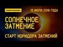 СОЛНЕЧНОЕ ЗАТМЕНИЕ и Новолуние в пятницу 13 июля 2018 - СТАРТ коридора затмений