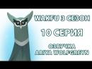 Wakfu 3 Season Episode 10 / Вакфу 3 сезон 10 серия ОЗВУЧКА Ariya Wolfgreyn