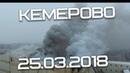 ПОЖАР В КЕМЕРОВО ТЦ Зимняя вишня 25.03.2018
