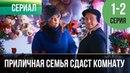 Приличная семья сдаст комнату 1 и 2 серия Мелодрама Фильмы и сериалы Русские мелодрамы