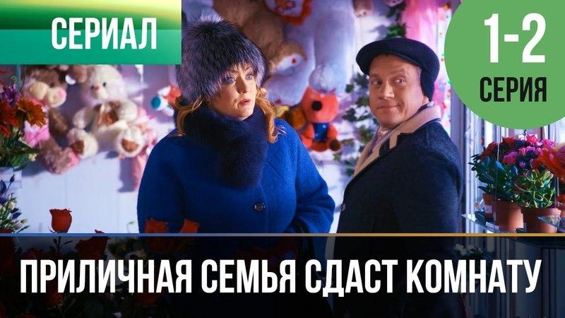 Приличная семья сдаст комнату 1 и 2 серия - Мелодрама   Фильмы и сериалы - Русские мелодрамы