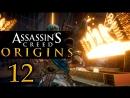 Прохождение Assassin's Creed: Origins - Часть 12 [Послание тех, кто пришел раньше]