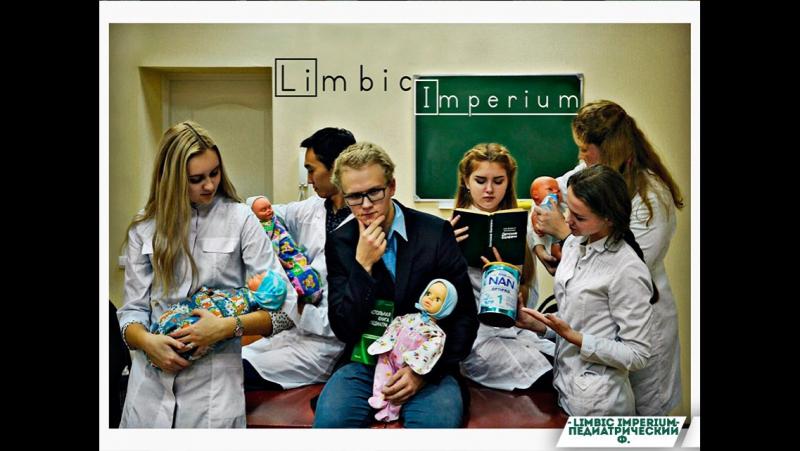 Битва Факультотов 2017 -Limbic Imperium