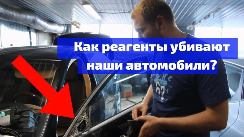 КАК РЕАГЕНТЫ УБИВАЮТ НАШИ АВТОМОБИЛИ Mercedes-Benz S-class S500 W220