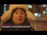 Женщина из Красноярска против «Победы»