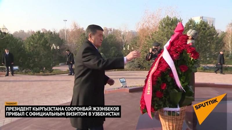 Как встречали Жээнбекова в аэропорту Ташкента