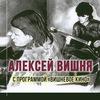 Алексей Вишня | 16.02 | Сердце