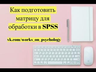 Как подготовить матрицу для обработки в SPSS