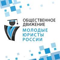 """Логотип Общественное движение """"Молодые юристы России"""""""